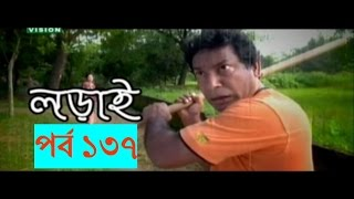 Bangla Natok Lorai Part/Porbo 137 ‹October 2016›