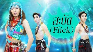 【OFFICIAL MV COVER】: สะบัด (Flick)
