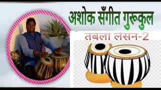 hindi-हिन्दी how to play very easy Tabla  learn Tabla Lession 1 by ashok sangeet gurukul
