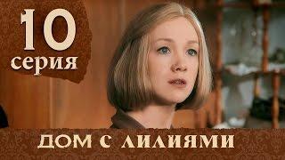 Дом с лилиями. Серия 10. House with lilies. Episode 10.