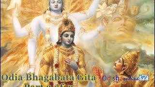 Odia Bhagabata Gita Part 3 of 9 Karma Joga