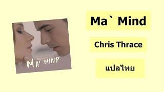 Chris Thrace - Ma` Mind [แปลไทย]