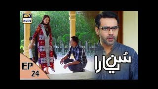Sun yaara - Ep 24 - 12th June 2017 - ARY Digital Drama