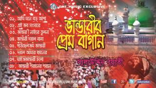 Vandarir Prem Bagan ভান্ডারীর প্রেম বাগান । Bangla Full Album । Baul gaan । Salauddin One music bd