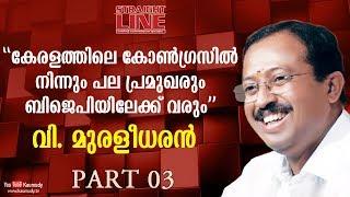 In Conversation with V.Muraleedharan   Straight Line   Part 03   Kaumudy TV