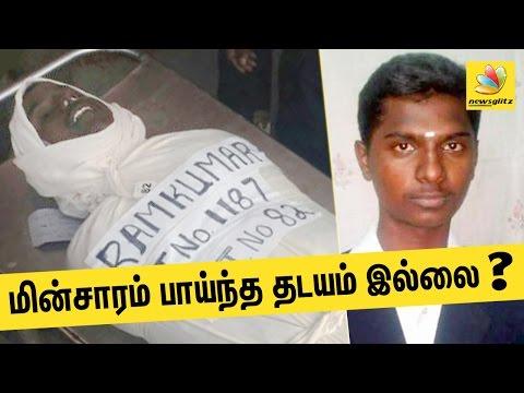 Ramkumar Postmortem Report looks fake : Father, Lawyer say | Swathi Murder Case