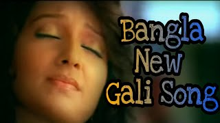 Bangla New Gali Song