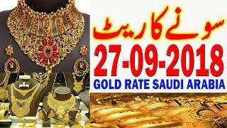 Saudi Arabia Today Gold Price KSA Urdu Hindi (27.09.2018)    MJH Studio