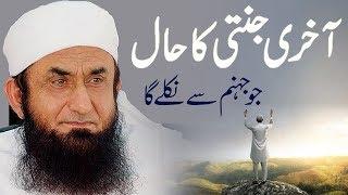 """Aakhri Jannati Ka Haal"" Maulana Tariq Jameel Latest Bayan 8 September 2018"