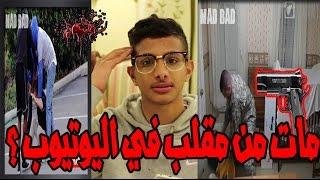 مقالب جابت العيد !! | مات بسبب مقلب في اليوتيوب ؟