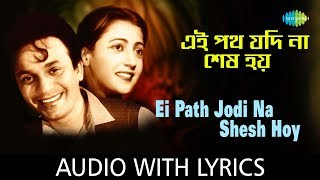 Ei Path Jodi Na Shes Hoy with lyrics | এই পথ যদি না শেষ হয়  | Hemanta Mukherjee & Sandhya Mukherjee