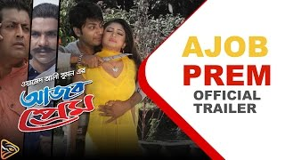 Ajob Prem (2015) | Official Trailer | Bengali Movie | Bappy | Achol | Joy Chowdhury | আজব প্রেম