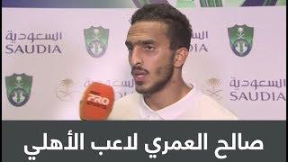 صالح العمري لاعب الأهلي: سوء التوفيق سبب التعادل اليوم
