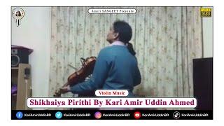 Shikhaiya Pirithi Korilo Dakathi - Musical Tune - Kari Amir Uddin Ahmed - Amiri SANGEET1