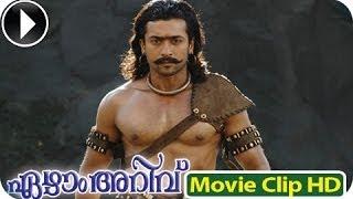 Malayalam Full Movie 2014 - 7Aum Arivu - Action Scene [HD]