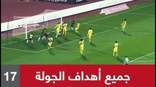 جميع أهداف الجولة 17 من الدوري السعودي للمحترفين