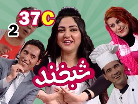 Shabkhand With Dunia Ghazal S.2 Ep.37 Part3 شبخند با دنیا غزل
