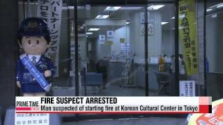 Man suspected of starting fire at Korean Cultural Center in Tokyo arrested   주일한