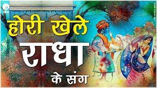 Hori Khele Radha Ke Sang !! 2017 Radhe Krishna Holi Bhajan #Shri Devkinandan Thakur Ji Maharaj