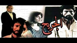 Al Gareh Movie | فيلم الجريح