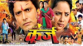 Maai Ke Karz | Bhojpuri Movie | Official Trailer