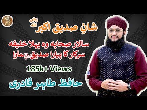 Xxx Mp4 Salar Suhaba Siddiq R A Hamara By Hafiz Tahir Qadri 3gp Sex