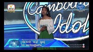 Cambodian Idol Season 3   Judge Audition Week 2   លីន សោម៉ា   មេឃកំពុងភ្លៀងហើយ
