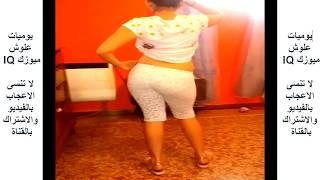 رقص جزائري ساخن - رقص مريولة منزلي way way dance 2018