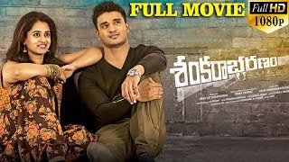 Shankaraabharanam Telugu Full Length Movie | Nikhil Siddharth, Nanditha Raj, Anjali | 2018