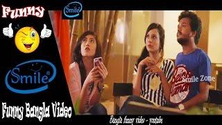 Bangla Funny Video ||  Funny Add Bangladesh || Airtel Ajibon
