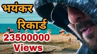 Swag Se Swagat Song Created History | Crosses 23 Million | Salman Khan | Katrina Kaif