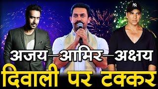 अजय-आमिर-अक्षय... दिवाली पर टक्कर