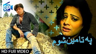 Pashto New Songs 2017 | Pa Ta Mayana Shoom - Pashto Hd Film Teezab Ful Songs | Sitara Younas | Arbaz