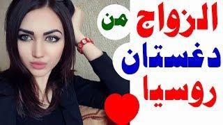 قد تفكر في الزواج من داغستان الروسية بنات مسلمات في غاية الجمال