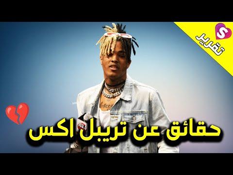 Xxx Mp4 كان يعرف انه سيقتل، انتحرت صديقته ودريك تنبأ بموته، حقائق خطيرة على مقتل Xxxtentacion 3gp Sex