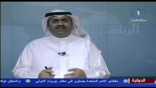 تلفزيون الكويت اخبار رياضيه