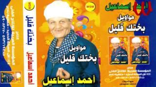 Ahmed Ismail Mawal Dawar 3la El 2aseel / احمد اسماعيل - موال دور علي الأصل
