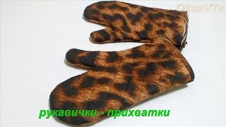 рукавица - прихватка для кухни. mitten - potholder for kitchen