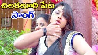 Saahasam Seyara Dimbaka Movie Song - Silakaluri Peta -  Sri, Hamida, Samatha