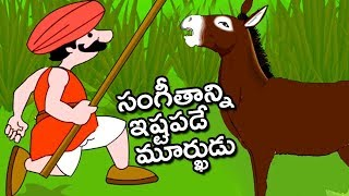 Telugu Moral Stories For Children | Sangeethani Istapade Murkhudu | Kids Moral Stories | Bommarillu
