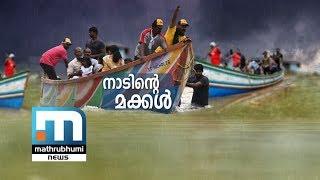 Nadinte Makkal - Special Program| Mathrubhumi News