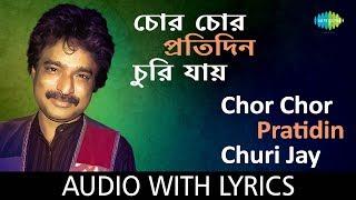 Chor Chor Pratidin Churi Jay with lyrics | Nachiketa | Nachiketa Ambition Modern | HD Song