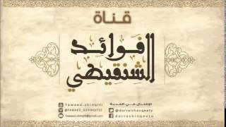 من العلامات التي تدل على الحج المبرور  لفضيلة الشيخ محمد المختار الشنقيطي