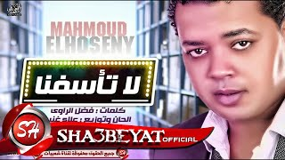 النجم محمود الحسينى اغنية لا تأسفنا 2017 حصريا على شعبيات