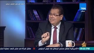 رأي عام - كيف يمكن مراقبة الصناديق السيادية للقضاء على الفساد في مصر ؟