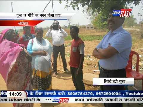 Xxx Mp4 लातेहार ग्राम स्वराज अभियान के तहत जिले के कुल 17 गाँवों का चयन किया गया 3gp Sex