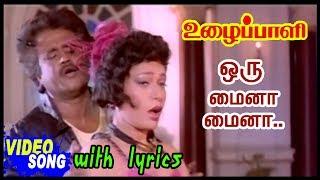 Uzhaippali Tamil Movie Songs | Oru Maina Video Song with lyrics | Rajinikanth | Roja | Ilayaraja