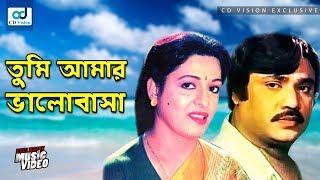 Tumi  Tumi Amar Valobasha | Kajer Beti Rohima (2016) | HD Movie Song | Jashim | Shabana | CD Vision