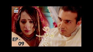 Zard Zamano Ka Sawera Ep 9 - 27th Jan 2018 - ARY Digital Drama