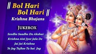 Bol Hari Bol Hari   Krishna Bhajans   Jai Jai Krishna   Bhakti Songs